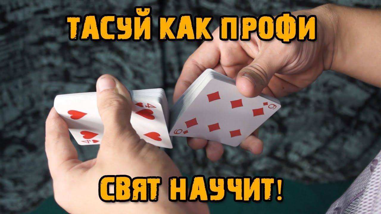 Как правельно тусавать карты в казино borderlands 2 рулетка комбинации
