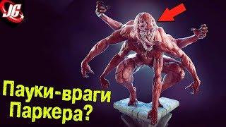 САМЫЕ КРИПОВЫЕ ВРАГИ ЧЕЛОВЕКА-ПАУКА! | ТОПим за - паукообразных врагов Питера Паркера