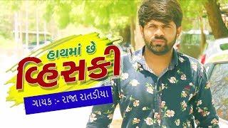 Jignesh Kaviraj - Hath Ma Chhe Whisky (VIDEO)| Bewafa Sanam | Latest Gujarati DJ Songs 2018