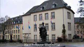 Экскурсии. Люксембург.(, 2016-03-10T10:01:19.000Z)