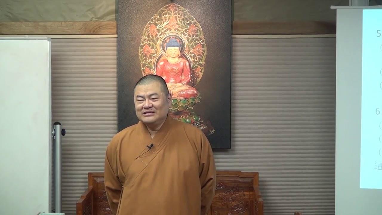 中道佛學會 攝大乘論 第八十講 (2018-11-09) - YouTube