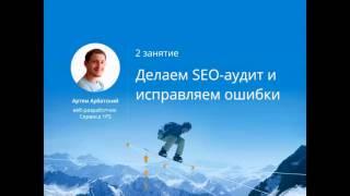 видео SEO-аудит сайта: что такое SEO-аудит и как его провести самому