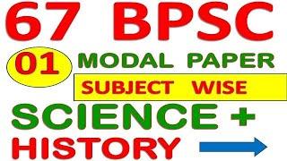 67 BPSC  PT  की  तैयारी  ||  MODAL PAPER  || BPSC  GS  TEST   || SCIENCE  , HISTORY  GS   MCQS
