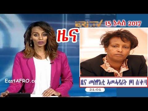 Eritrean News ( August 15, 2017) |  Eritrea ERi-TV