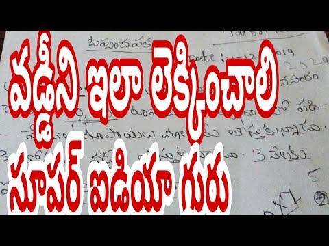 వడ్డీని ఎలా లెక్కించాలి ? // HOW TO CALCLATE INTEREST vaddi lekkalu video in telugu # part 2 video