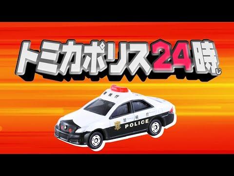 【公式】トミカポリス24時!事件発生!パトロールカーが大量出動!【トミカワールド】