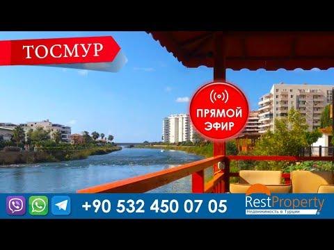 Особенности районов Алании: Тосмур || RestProperty  недвижимость в турции  рынок недвижимости турция