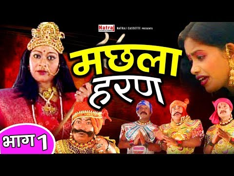 Machhla Haran (मछला हरण) - Part -1- Aalha Udal Story In Hindi - Gafur Khan | Natraj Cassette Barhi