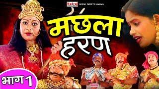 Gambar cover Machhla Haran (मछला हरण) - Part -1- Aalha Udal Story In Hindi - Gafur Khan | Natraj Cassette Barhi