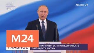 Смотреть видео Владимир Путин вступил в должность президента России - Москва 24 онлайн