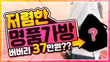 저렴한 명품 가방 - 예쁜 버버리 포이베 파우치백 가성비 갑 !!