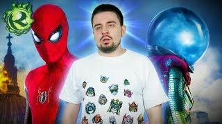 Человек-паук: Вдали от ИНДИВИДУАЛЬНОСТИ
