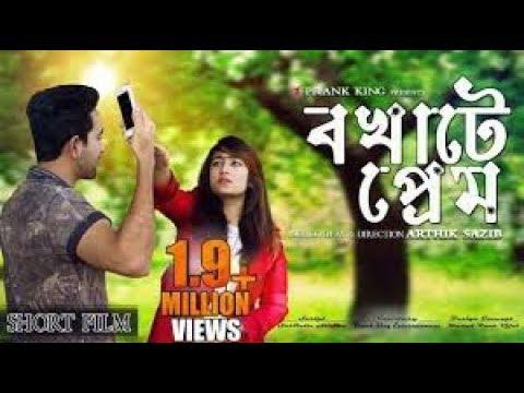 Bokhate Prem (2017)- Bengali Short Film - বখাটে প্রেম - Valentine Special - Prank King