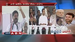 Revanth Reddy Speech In Congress Public Meeting In Saroor Nagar Stadium | ABN Telugu