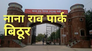 Nanarao Park Bithoor || Historical Place || Speciality of kanpur