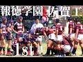 報徳学園 × 佐賀工業 (前半) 高校選抜ラグビー2014-401