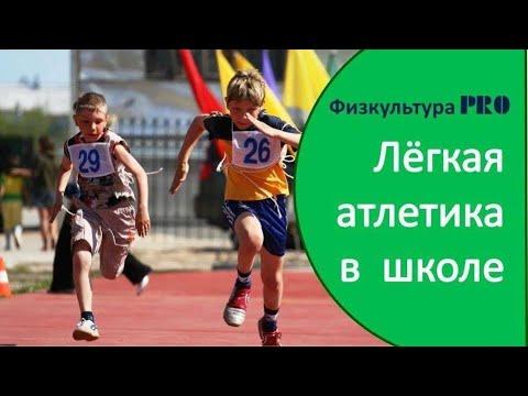 Урок по легкой атлетике видео