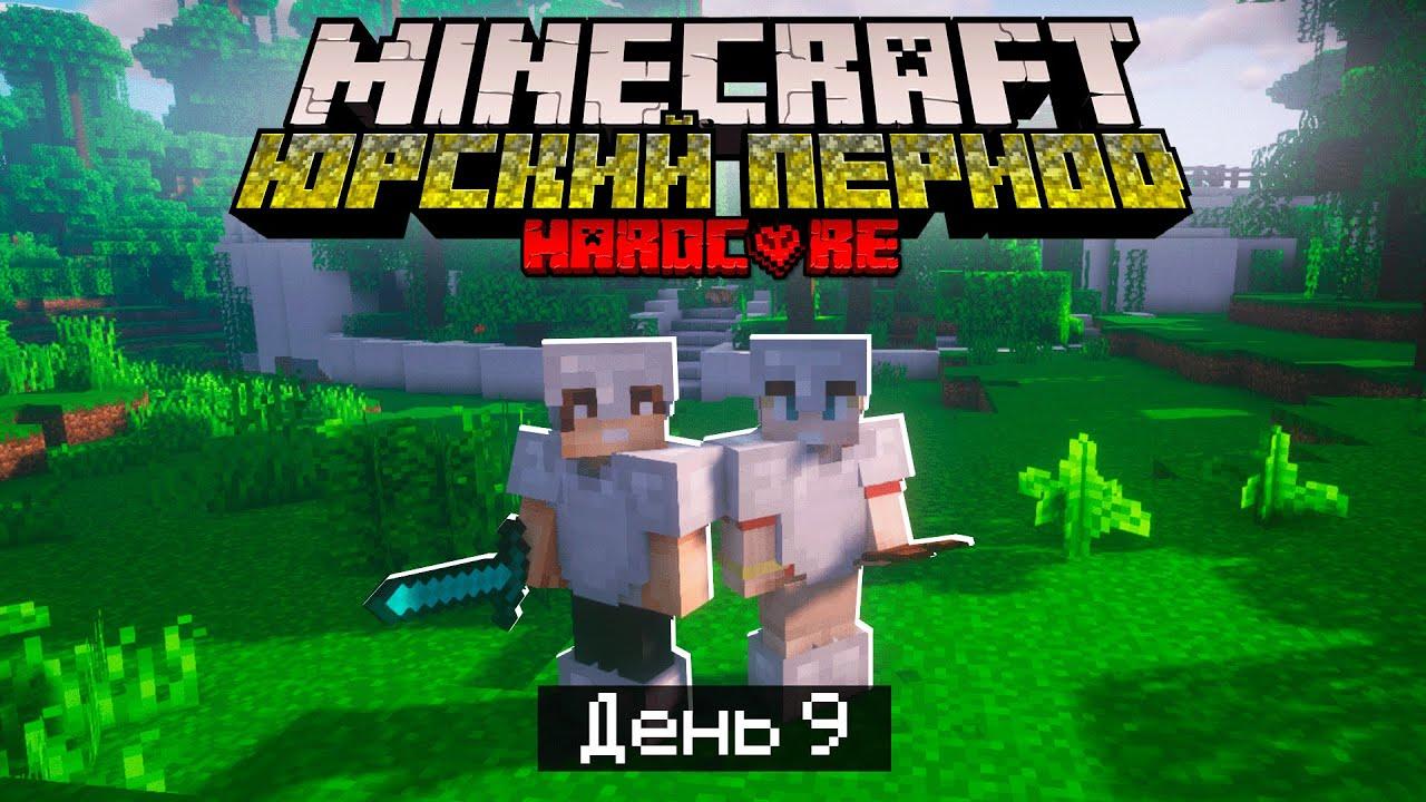100 Дней в ЮРСКОМ ПЕРИОДЕ в МАЙНКРАФТ / #9 / НАШЛИ ТЮРЬМУ ДИНОЗАВРОВ! / Minecraft Хардкор