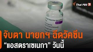 จับตา นายกฯ ฉีดวัคซีน