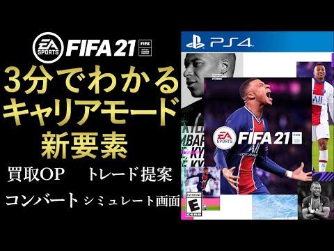 キャリア モード Fifa21
