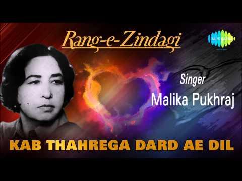 Kab Thahrega Dard Ae Dil | Ghazal Song | Malika Pukhraj