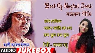 Best Of Nazrul Geeti Bengali (Audio) Jukebox | Ananya Basu | Nazrul Islam