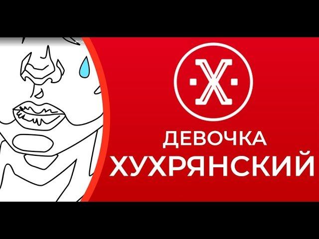 Игорь Хухрянский - Девочка