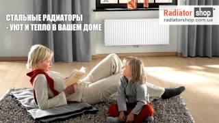 Стальные панельные радиаторы отопления(Большой выбор радиаторов отопления (батарей) на http://radiatorshop.com.ua/ Акции! Скидки! Интернет-магазин стальных..., 2016-01-25T13:06:20.000Z)