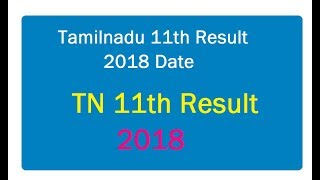 Tamilnadu 11th result 2018 date   TN 11th result 2018