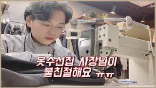 옷 수선집 가기 전에 보면 좋은 영상 2탄! feat.…