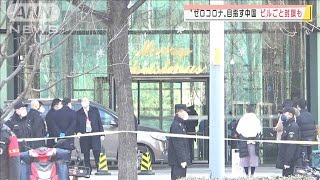 """""""疑い""""でビル封鎖・・・130日ぶり市中感染確認の中国(2020年12月25日) - YouTube"""