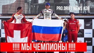 МЫ ЧЕМПИОНЫ !!!   PRO DRIFT NEWS | DRIFT NEWS #38
