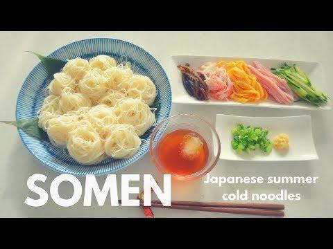 How To Make ★Somen★Japanese Summer Cold Noodles~そうめんの作り方~(EP58)