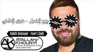 [REMIX] ربيع الجميل - فوق العادي DJ Atallah Khoury