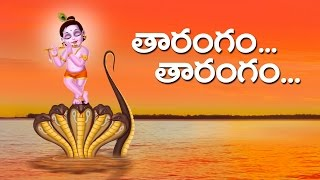 తరంగం తరంగం | Tharangam Tharangam | Telugu Nursery Rhymes For Kids | Krishna songs  | KidsOne