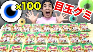 【大食い】目玉グミ100個チャレンジだって3人チームなら完食できるでしょ!?