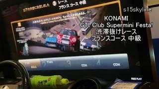 【KONAMI】GTI Club supermini Festa! 渋滞抜け道レース【レトロゲーム】