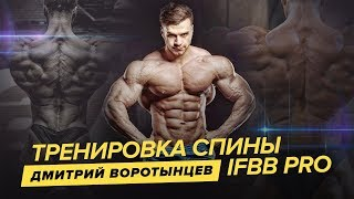Тренировка спины IFBB PRO Дмитрий Воротынцев
