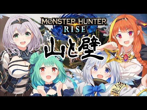 【MONSTER HUNTER RISE】#龍ノ羽音 4人でモンハン狩り狩り💞【かなるしノエココ/ホロライブ】