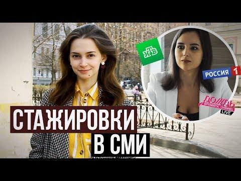 УЖАСНЫЕ стажировки на Россия 1 и НТВ / КОСАТКИНА