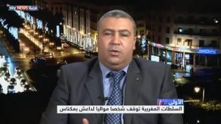السلطات المغربية توقف شخصا مواليا لداعش بمكناس