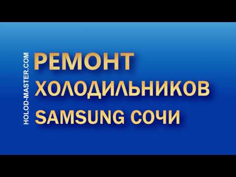 Видео Ремонт самсунг в минске