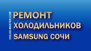 Ремонт холодильников Самсунг  в Сочи(http://holod-master.com/index.php/information/20-remont-kholodilnikov-samsung-sochi Ремонт холодильника Самсунг, модель RSG5FURS. Был произведён ..., 2017-02-26T21:28:11.000Z)