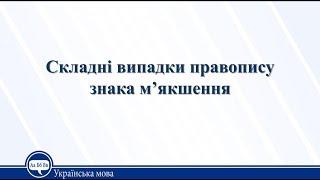 Урок 11. Українська мова 10 клас