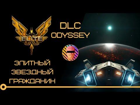 Elite Dangerous: Odyssey - Что нам показали