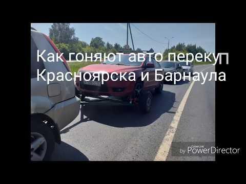 Красноярские и Алтайские перекупы,  кто Круче ?? Способы перегона машин.