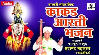 Kakad Aarti Bhajan Shri Sadanand Maharaj Alandikar Sumeet Music