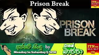 Prison Break - Upset Songs by Tarsan Bappa