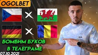 Чехия Уэльс Германия Румыния прогноз на сегодня прогноз на футбол