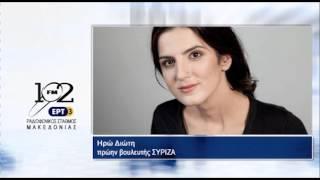 05Φεβ - Η Ηρώ Διώτη, πρώην βουλευτής ΣΥΡΙΖΑ στο ΡΣΜ της ΕΡΤ3